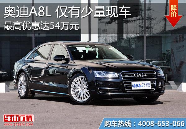 奥迪A8L最高优惠54万元 部分车型需预定