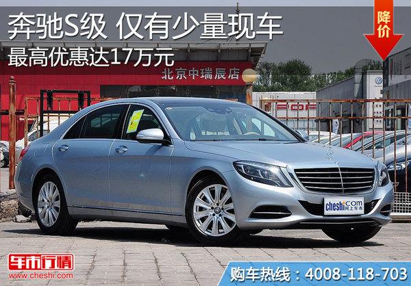 奔驰S级最高优惠达17万元 仅有少量现车