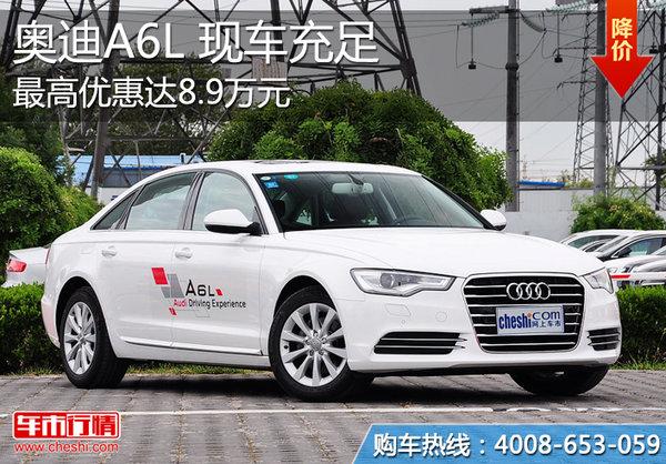 奥迪A6L最高优惠达8.9万 最低仅36.88万