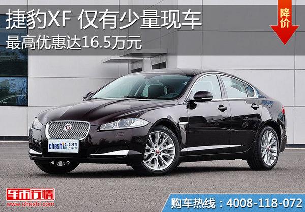 捷豹XF最高降16.5万元 最低仅38.5万元