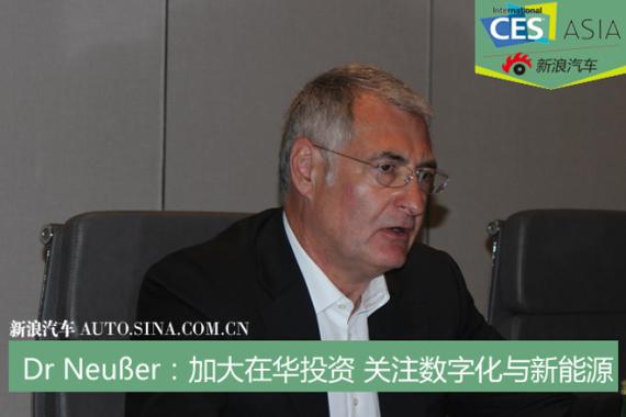 Dr Neußer:加大在华投资 关注数字化与新能源