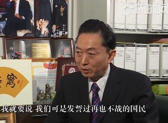日本前首相:我们曾发誓过再也不战