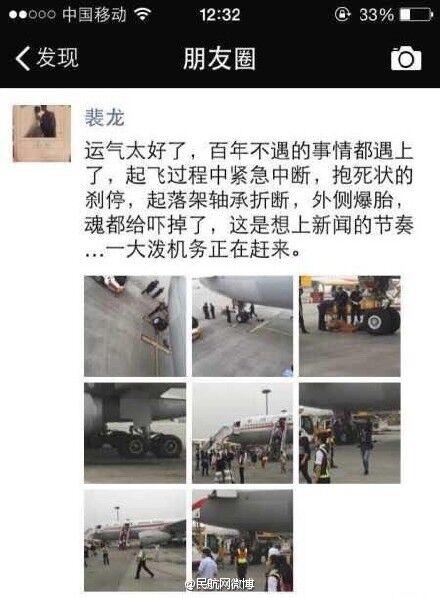 川航:3U8579航班起落架未损坏 并非网传爆胎