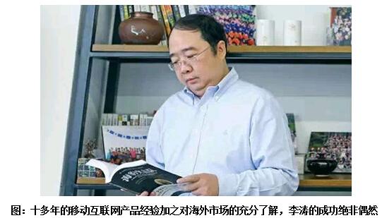 """APUS李涛:如何抓住""""移动互联网+海外""""机遇"""