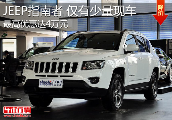 Jeep指南者最高优惠4万元 仅有少量现车