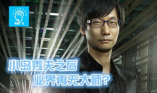 集思广益:小岛秀夫之后,业界再无大师?