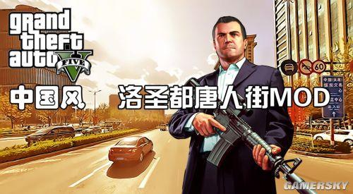 《GTA5》中国风MOD新截图 圆通快递横行霸道