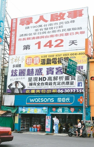 """赖清德拒进议会 台南街头惊现大型""""寻人启事"""""""