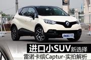 进口小SUV新选择 雷诺卡缤Captur-实拍