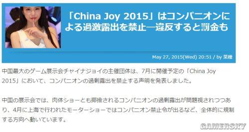 日本称赞CJ2015嫩模穿衣新规范:中国人做得对