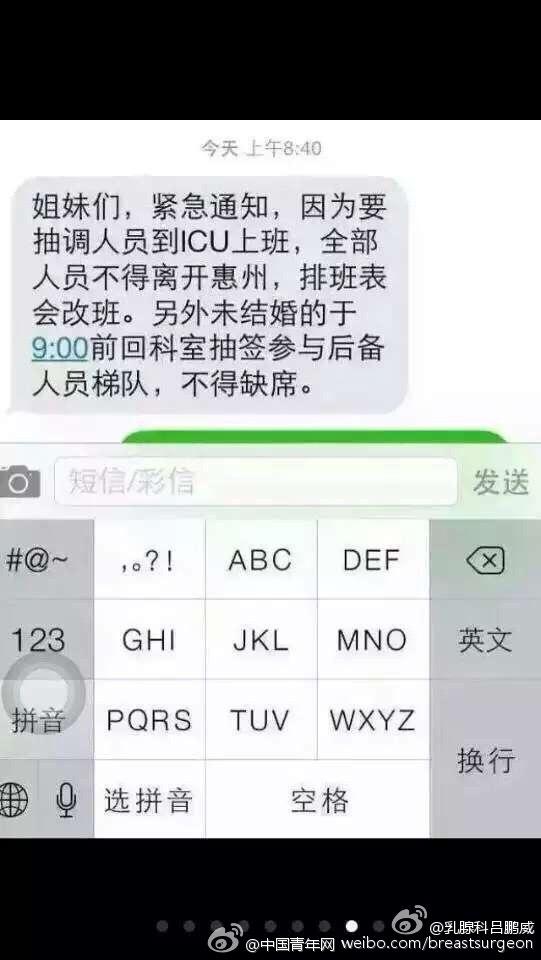 东惠州:医护人员抽签进中东呼吸综合征患者病