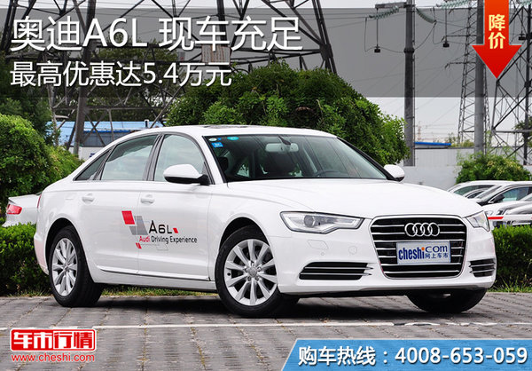 奥迪A6L最高降5.4万元 最低仅35.4万元