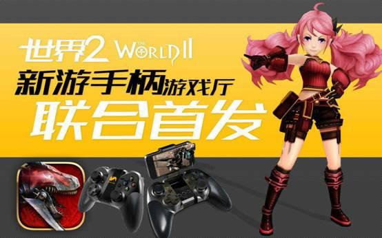 新游手柄助力《世界2》全平台首发