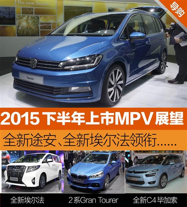2015下半年上市MPV车型展望 新途安领衔
