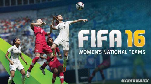《FIFA 16》加入女足历经曲折 为中国姑娘喝彩
