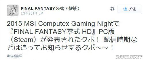 SE确认《最终幻想:零式HD》登陆PC!