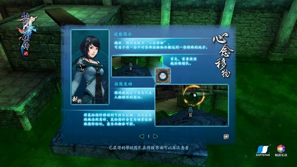 《仙剑6》战斗及技能图曝光:这次练手速