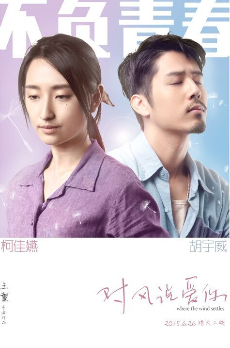 《对风说爱你》改档6.26  人物海报制作特辑齐发