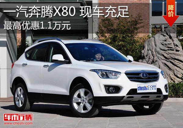 一汽奔腾X80最高优惠1.1万元 现车充足