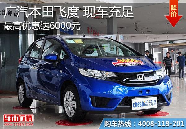广本全新飞度最高优惠达6千元 现车充足