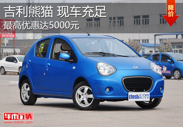吉利熊猫最高优惠5千元 最低仅3.49万元