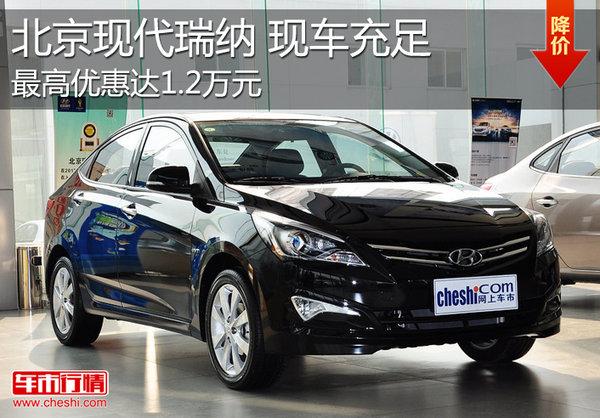 北京现代瑞纳最高优惠1.2万元 现车充足