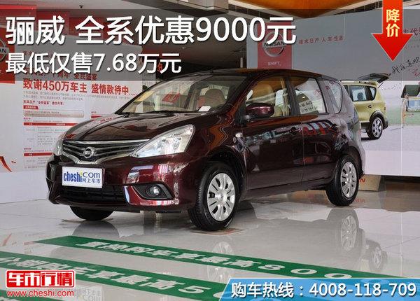 东风日产骊威最高优惠达9千元 现车充足