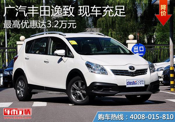 广汽丰田逸致最高优惠3.2万元 现车充足