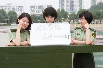 武警学院女学员为高考学生加油