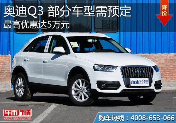 奥迪Q3最高优惠达5万元 部分车型需预定