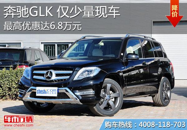 奔驰GLK最高降6.8万元 最低仅34.3万元