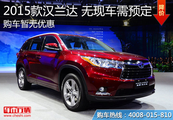广汽丰田汉兰达无车价优惠 购车需预订