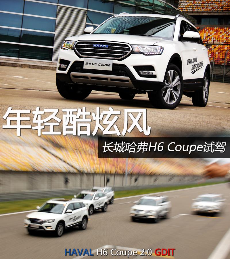年轻酷炫风 长城哈弗H6 Coupe上海赛道试驾