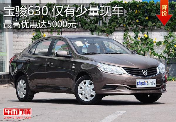 购宝骏630最高优惠达5千元 仅少量现车