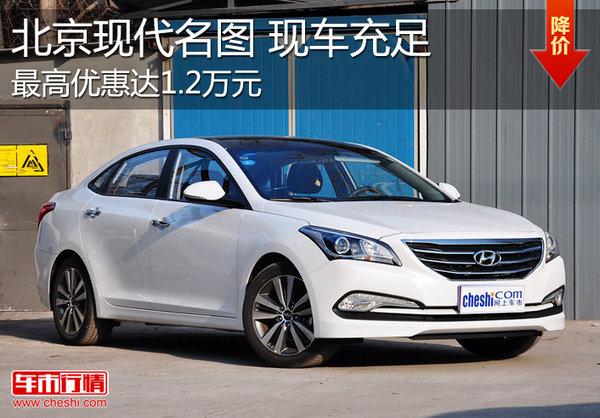 北京现代名图最高优惠1.2万元 现车充足