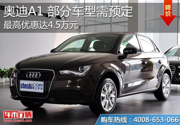 奥迪A1最高优惠4.5万元 部分车型需预定