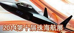 第十届中国珠海航展回顾(