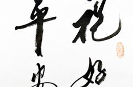 李雪健做客中纪委:老百姓永远支持、拥护反腐败