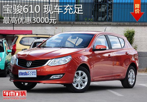 宝骏610最高优惠3千元 最低仅7.28万元