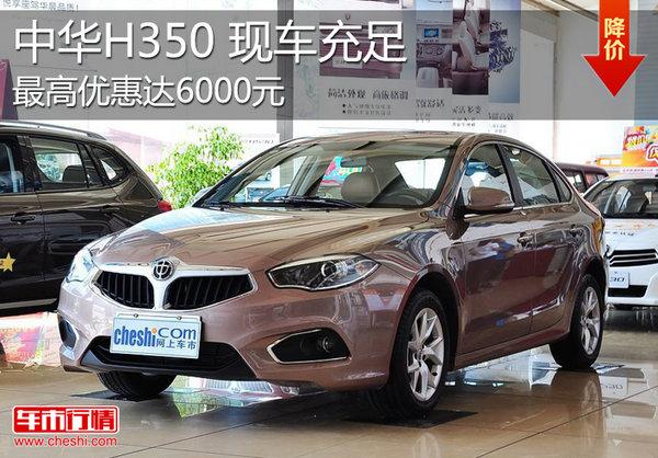 购中华H530全系最高优惠6千元 现车充足