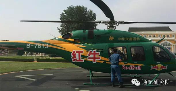 华彬天星直升机展开北京首次空中一日游项目
