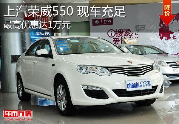 荣威550最高降1万元 最低仅售10.68万元