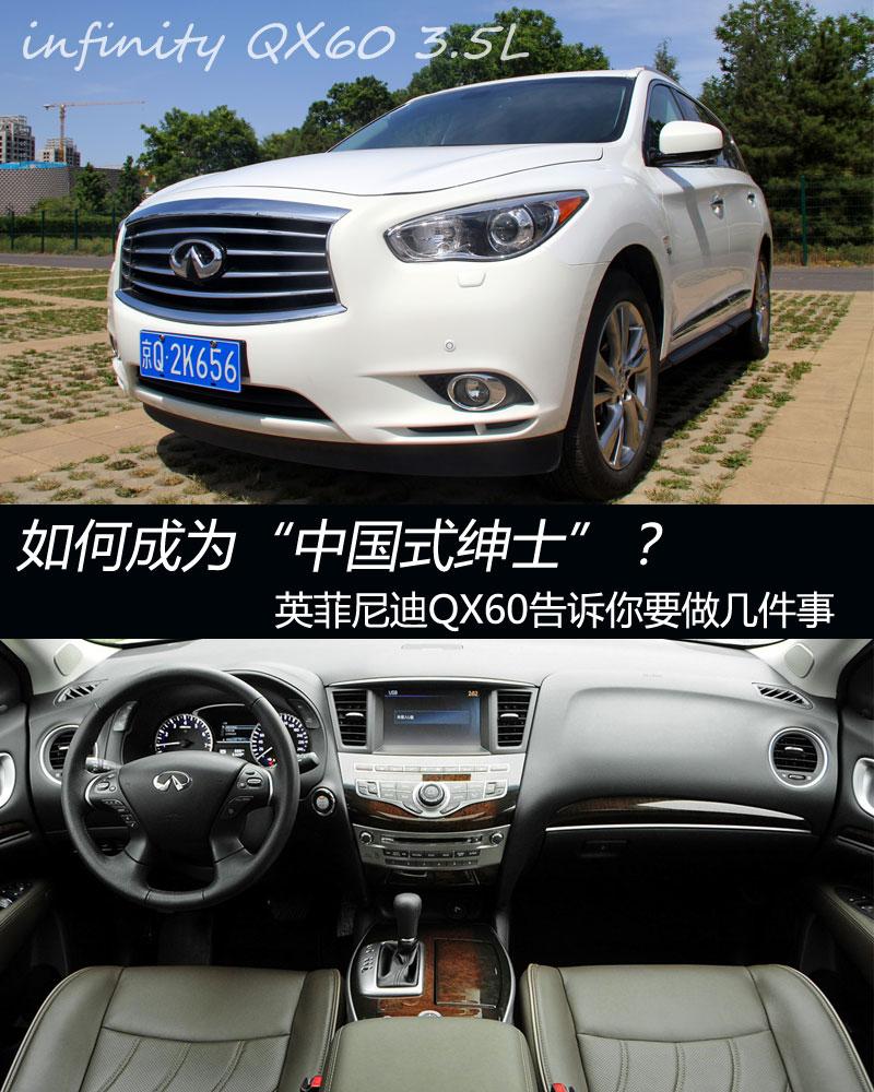 中国绅士的必修课 英菲尼迪QX60告诉你答案