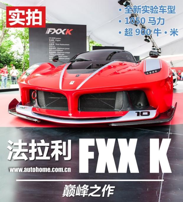 巅峰之作 实拍法拉利全新实验车型FXX K