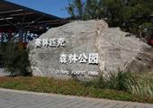 北京拟出让三宗地块含一宗共有产权地块