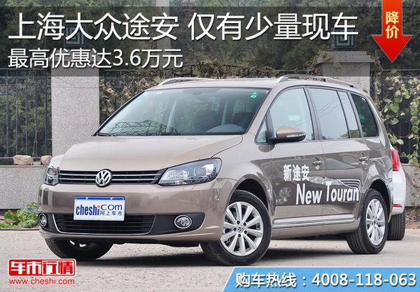 上海大众途安最高优惠3.6万 仅少量现车