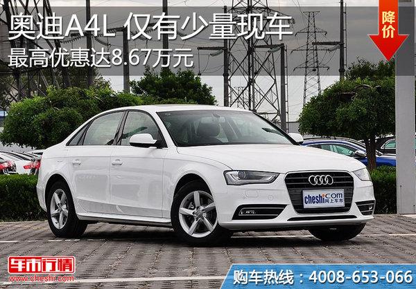奥迪A4L最高优惠8.67万 部分车型需预定