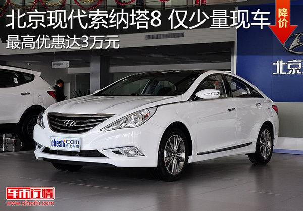 北京现代索纳塔八最高降3万元 现车充足