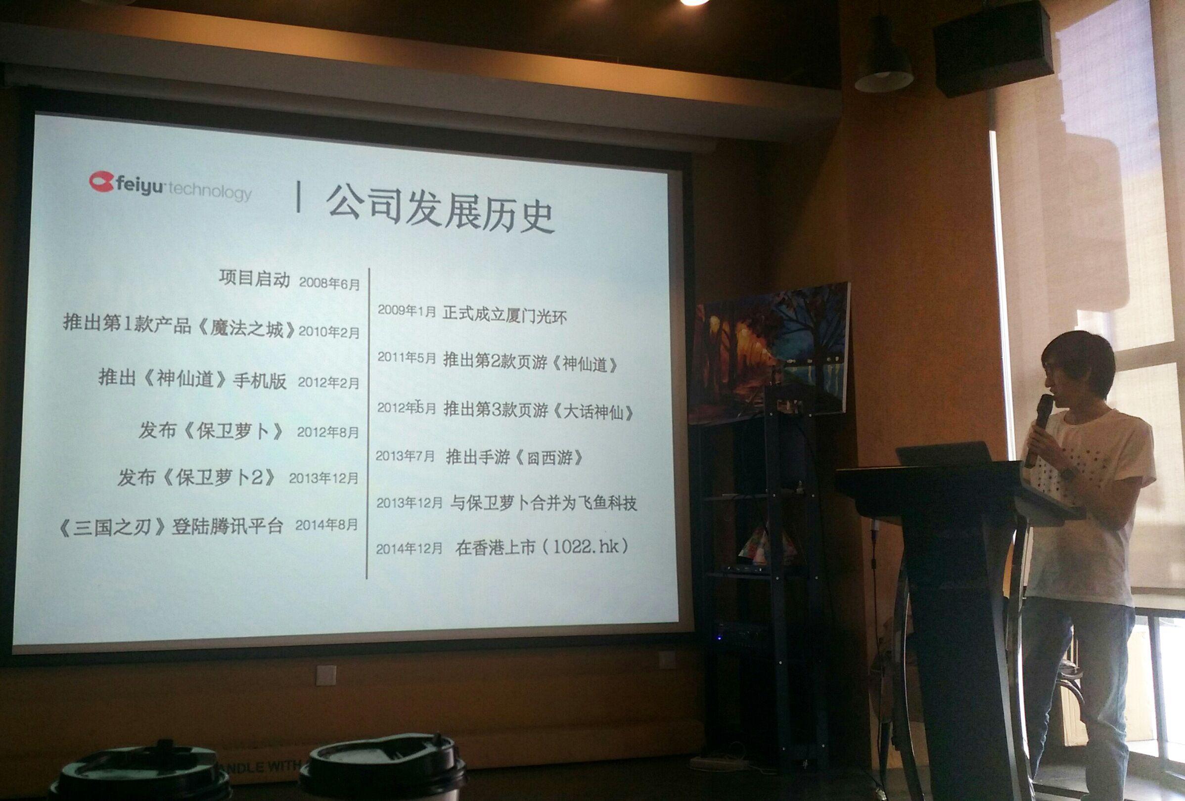 飞鱼科技姚剑军:做一款成功游戏的5个条件