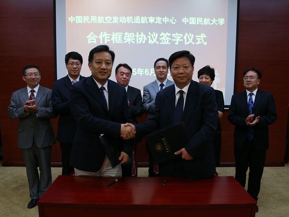 中航大与民航发动机适航审定中心签署合作框架协议